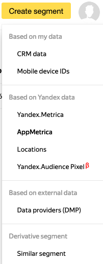 Yandex Direct Create Audience