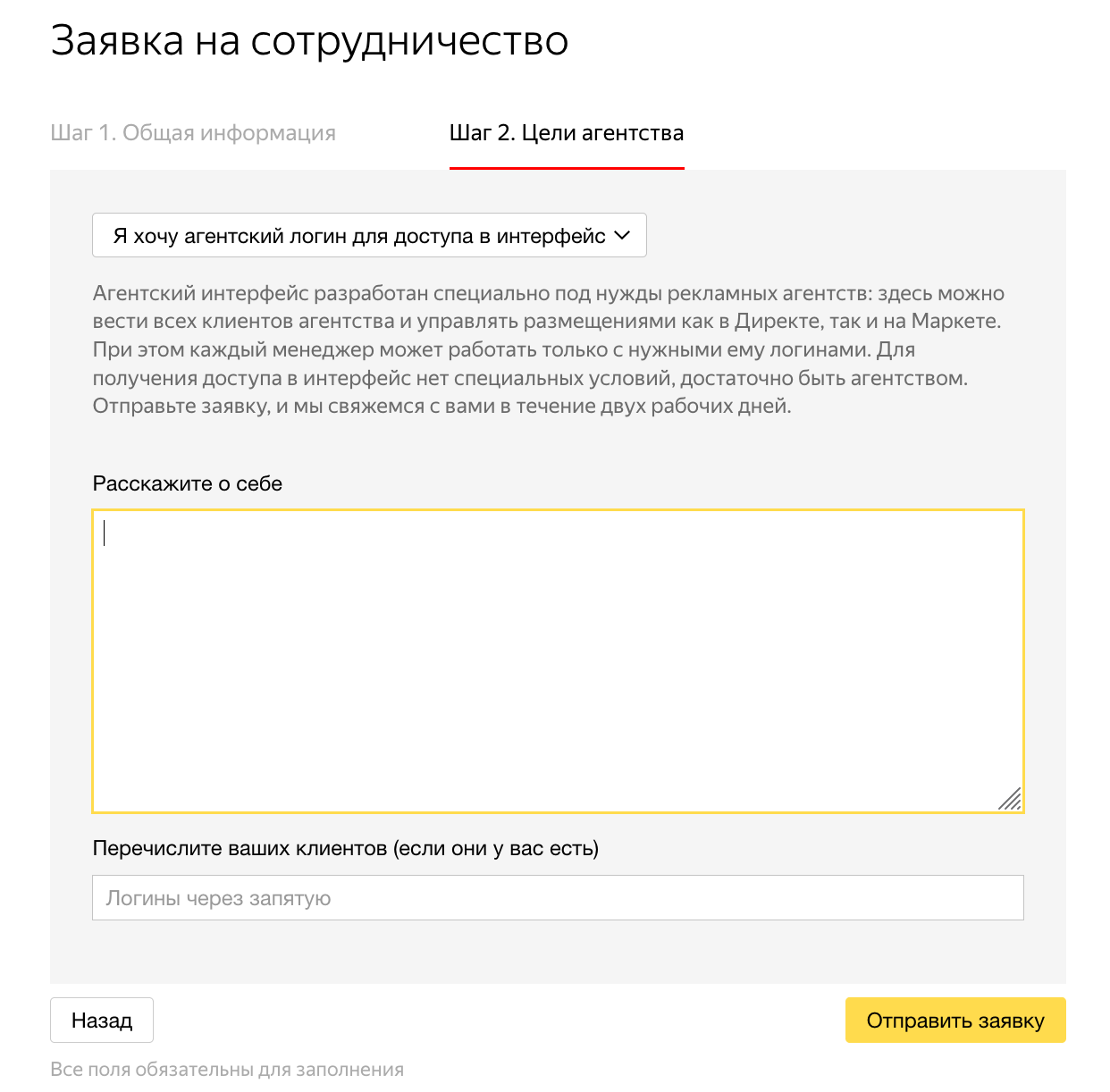 Yandex Direct Manager Account